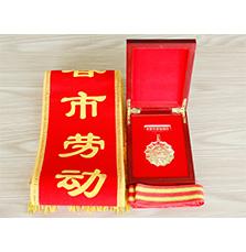 """赢8娱乐1442董事长张立功被评为""""长春市劳动模范"""""""