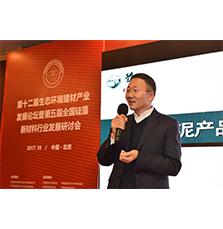 兰舍董事长张立功在生态建材产业论坛发表赢8娱乐产品质量控制主题演讲