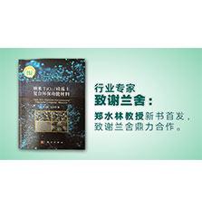 行业专家致谢兰舍:郑水林教授新书首发,致谢兰舍鼎力合作