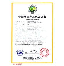 赢8娱乐1442成为行业首家荣获国家级环保产品认证品牌