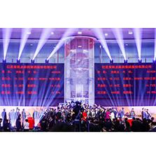 赢8娱乐1442受邀参加红星美凯龙A股上市仪式