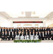 中国建材总院崔琪院长等领导专家参观兰舍产业园