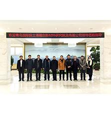 青岛国际院士港融创新材料工程研究院及伟图节能环保公司领导一行参观兰舍产业园