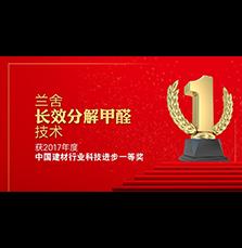 兰舍长效分解甲醛技术获2017年度中国建材行业科技进步一等奖