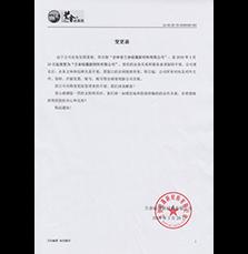 吉林省兰舍硅藻新材料有限公司更名变更函