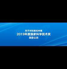 关于对拟提名申报2019年度国家科学技术奖项目的公示