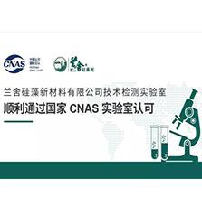 兰舍硅藻新材料有限公司技术检测实验室顺利通过国家CNAS实验室认可