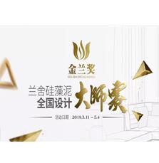 金兰奖-赢8娱乐1442全国设计大师赛期待您的参与!