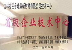 省級(ji)企業技術(shu)中心