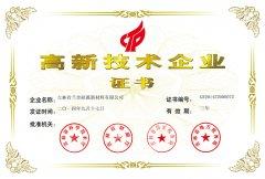 高新技術(shu)企業證書